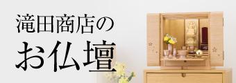 滝田商店の仏壇