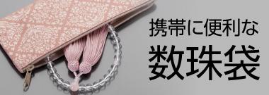 携帯に便利な数珠袋