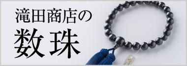 滝田商店の数珠