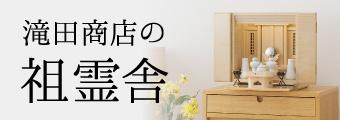 滝田商店の祖霊舎