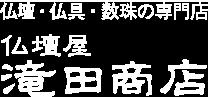 仏壇屋 滝田商店 公式ホームページ