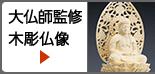大仏師監修 木彫仏像