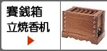 賽銭箱・立焼香机