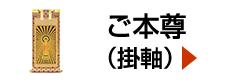 ご本尊(掛軸)