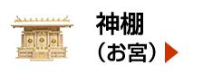 神棚(お宮)