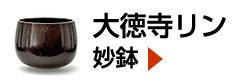 大徳寺リン・銅鑼・妙鉢
