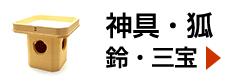 神具・三宝・狐・鈴