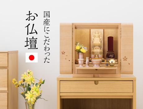国産にこだわった滝田商店のお仏壇