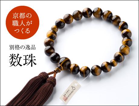 京都の職人が作る別格の逸品