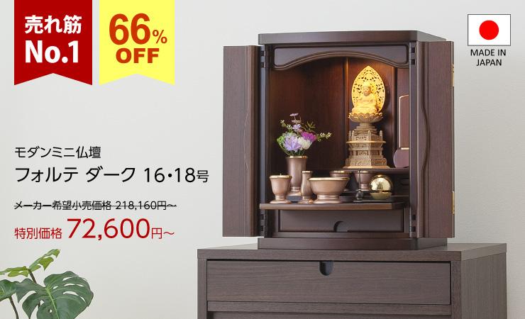 モダンミニ仏壇 フォルテ ダーク 16・18号