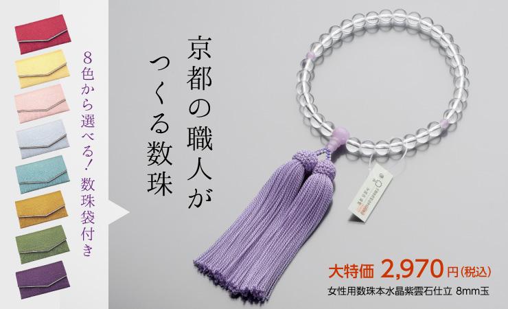 京都の職人がつくる数珠