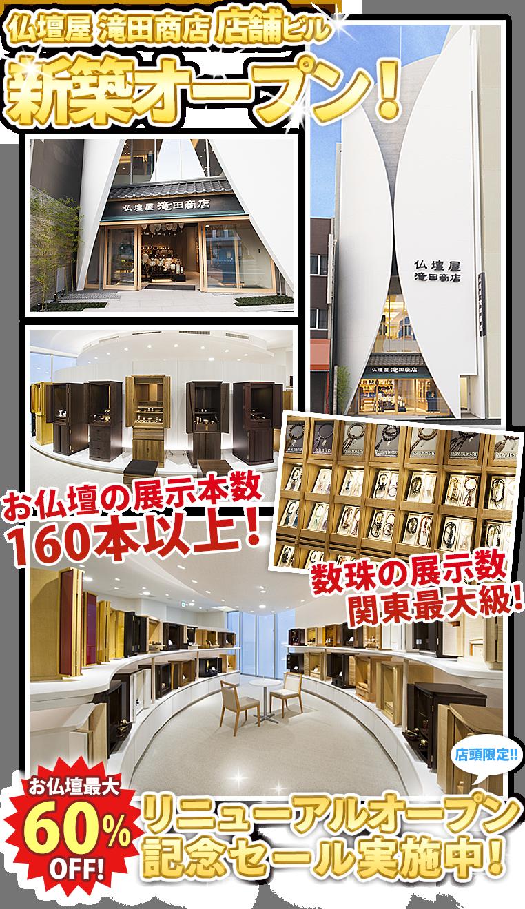 仏壇屋 滝田商店 店舗ビル新築オープン