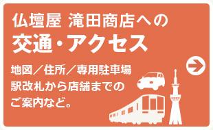 仏壇屋 滝田商店 アクセス