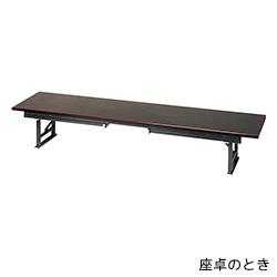 寺院用机 座卓兼用型テーブル 6尺