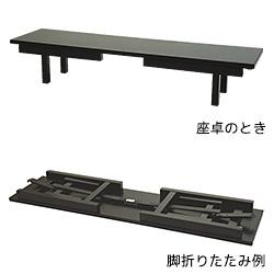 寺院用机 座卓兼用型法事机 黒塗 6尺