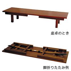 寺院用机 座卓兼用型法事机 欅調 6尺