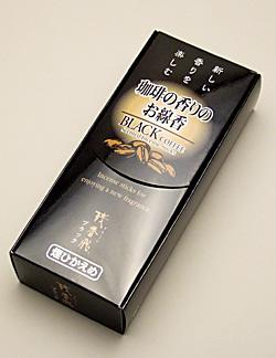 残香飛ブラック 甘みを抑えた「コーヒーの香りのお線香」