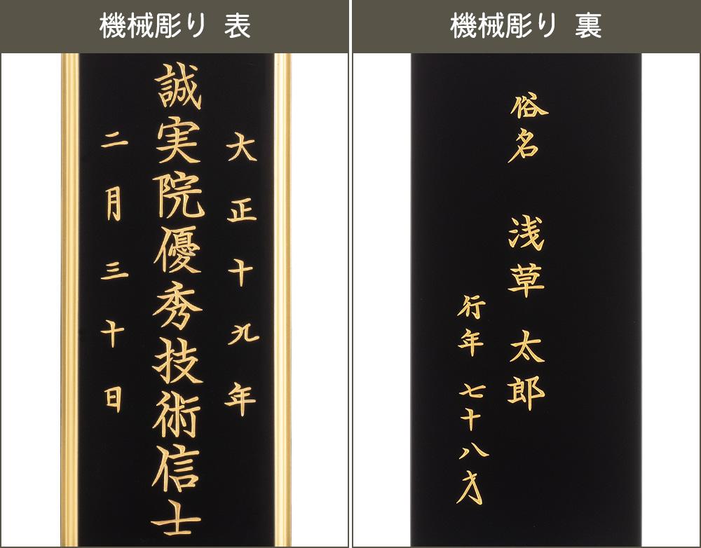 機械彫り文字