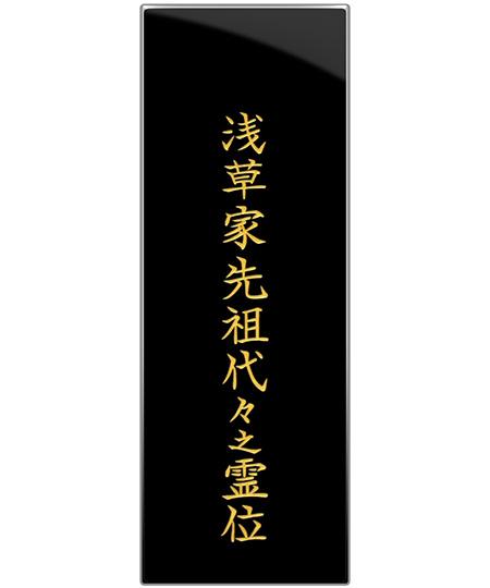 機械彫り文字(黒塗板・唐木板)