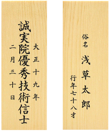 書き文字(白木板)