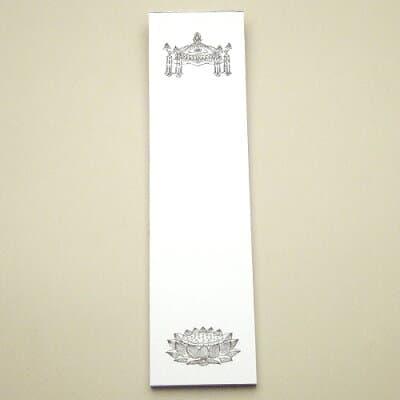 戒名紙(法名紙)(50枚綴)中型
