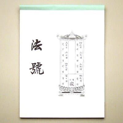 法号包紙(戒名包紙)(50枚綴) 小型