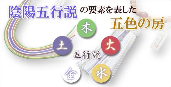 陰陽五行説の要素を表した五色の房