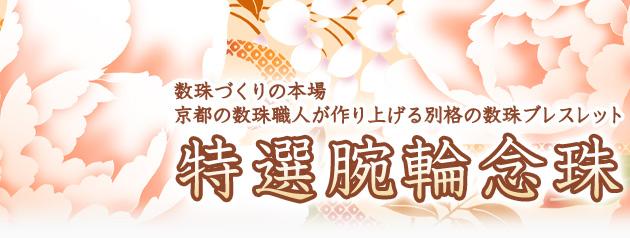 数珠づくりの本場 京都の数珠職人が作り上げる別格の数珠ブレスレット 特選腕輪念珠