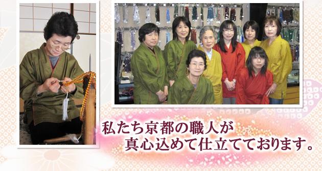私たち京都の職人が真心込めて仕立てております。