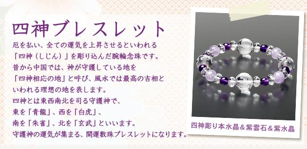 108玉ブレスレット 本式(正式)数珠と同じ仕様の主珠108個で仕立てた、お守り効果が絶大な腕輪念珠です。正式な数珠と同じ功徳を、常に身近に感じていただけます。細部までこだわって作り上げた、本格的な数珠ブレスレットになります。