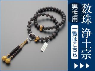 浄土宗 男性用数珠 一覧はこちら