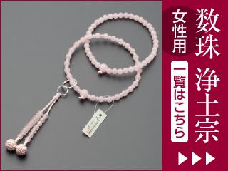 浄土宗 女性用数珠 一覧はこちら