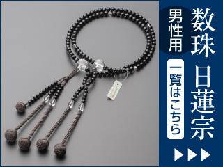 日蓮宗 男性用数珠 一覧はこちら