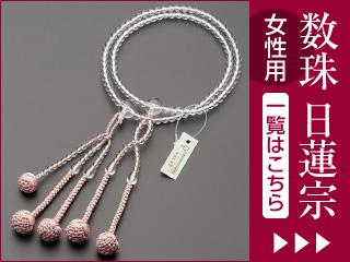 日蓮宗 女性用数珠 一覧はこちら
