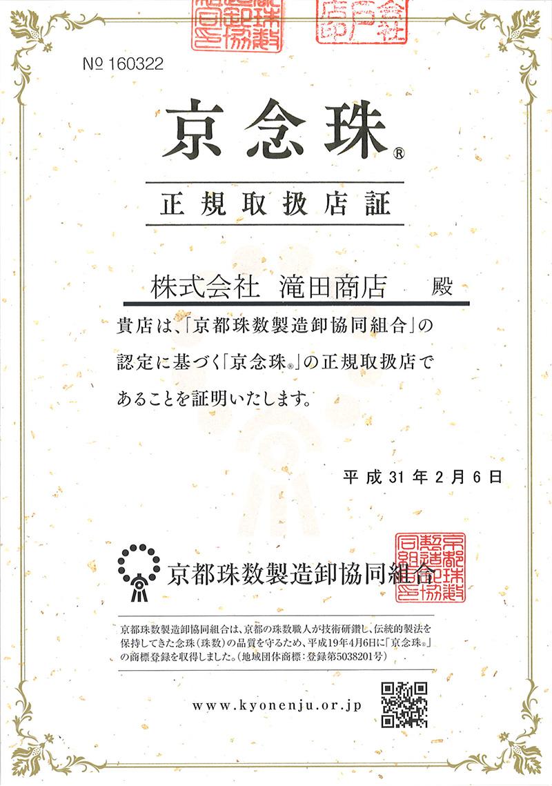 京念珠 正規取扱店証