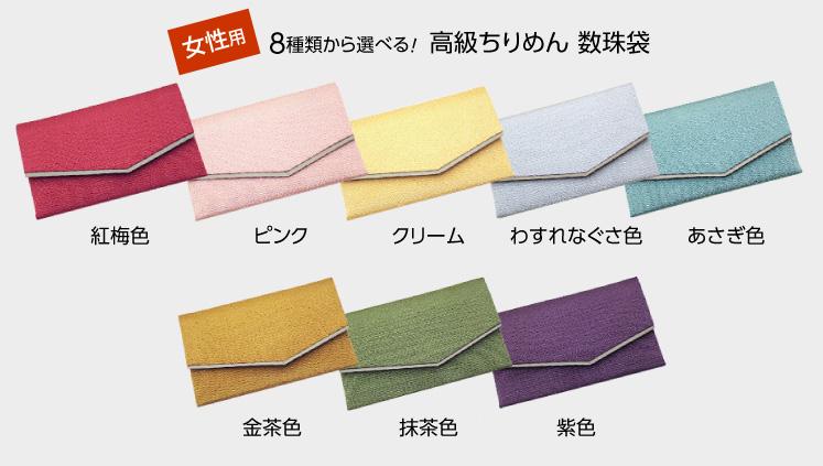 女性用 5種類から選べる!つむぎ 数珠袋
