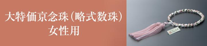 大特価京念珠(略式数珠)女性用