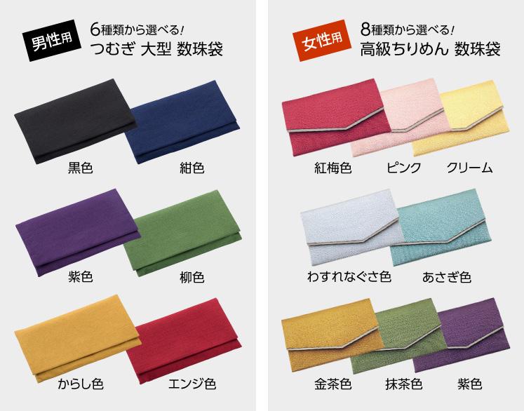 男性用 6種類から選べる!つむぎ 大型 数珠袋/女性用 8種類から選べる!高級ちりめん 数珠袋