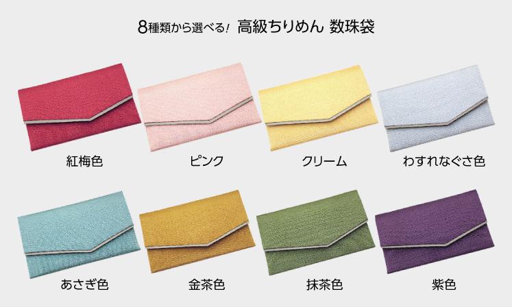 女性用 8種類から選べる!高級ちりめん 数珠袋