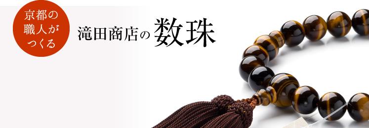 京都の職人がつくる 滝田商店の数珠