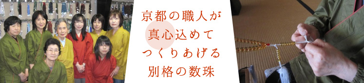 京都の職人が真心込めてつくりあげる別格の数珠
