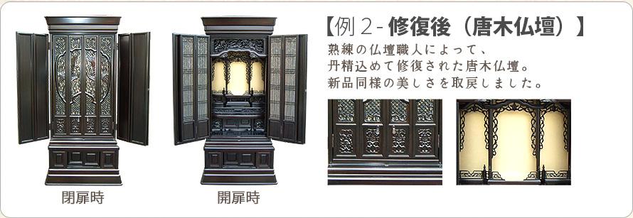 お仏壇修復例