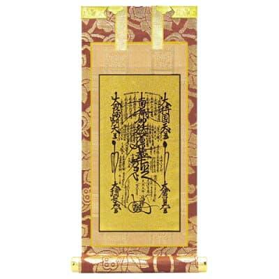 曼荼羅(まんだら)(日蓮宗) 10号 高さ20cm