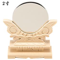 神鏡(台付)