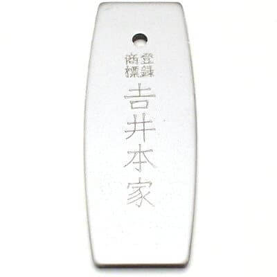 丹尺(火打鎌) 3寸 長さ9cm
