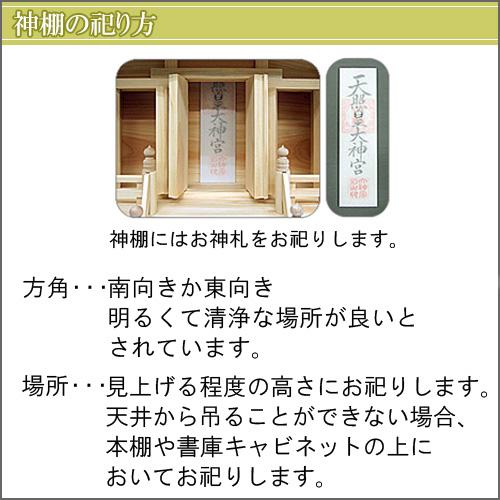 神棚・通し屋根三社(中)