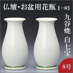 仏壇用花瓶・お盆用花瓶 九谷焼 白七宝 8号(一対)