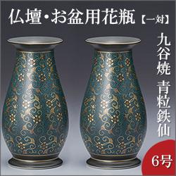 仏壇用花瓶・お盆用花瓶 九谷焼 青粒鉄仙 6号(一対)