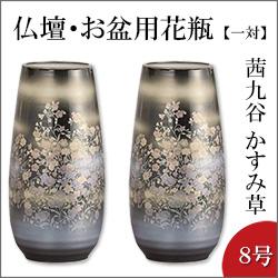仏壇用花瓶・お盆用花瓶 茜九谷焼 かすみ草 8号(一対)
