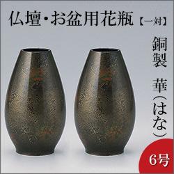 仏壇用花瓶・お盆用花瓶 銅製 華 6号(一対)